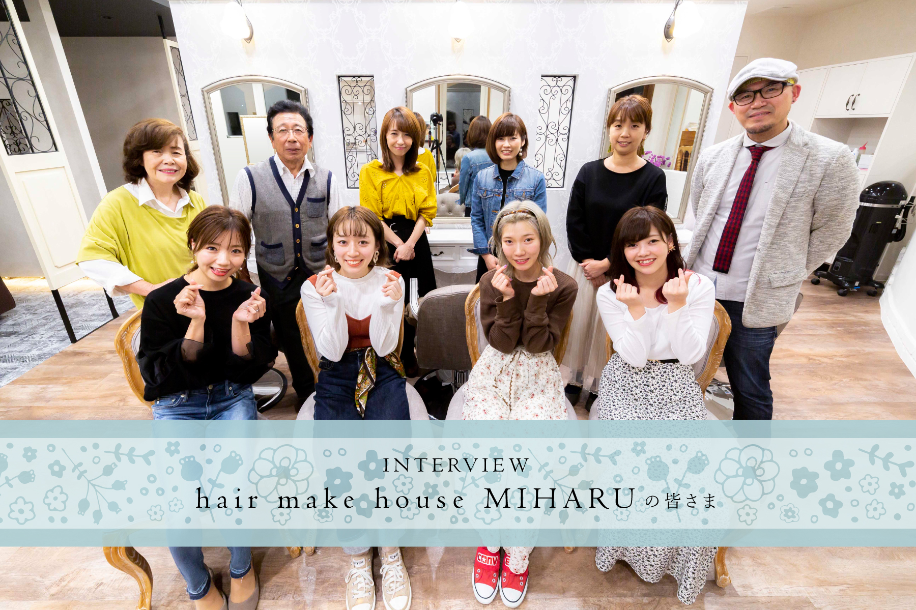 INTERVIEW|hair make house MIHARU 様