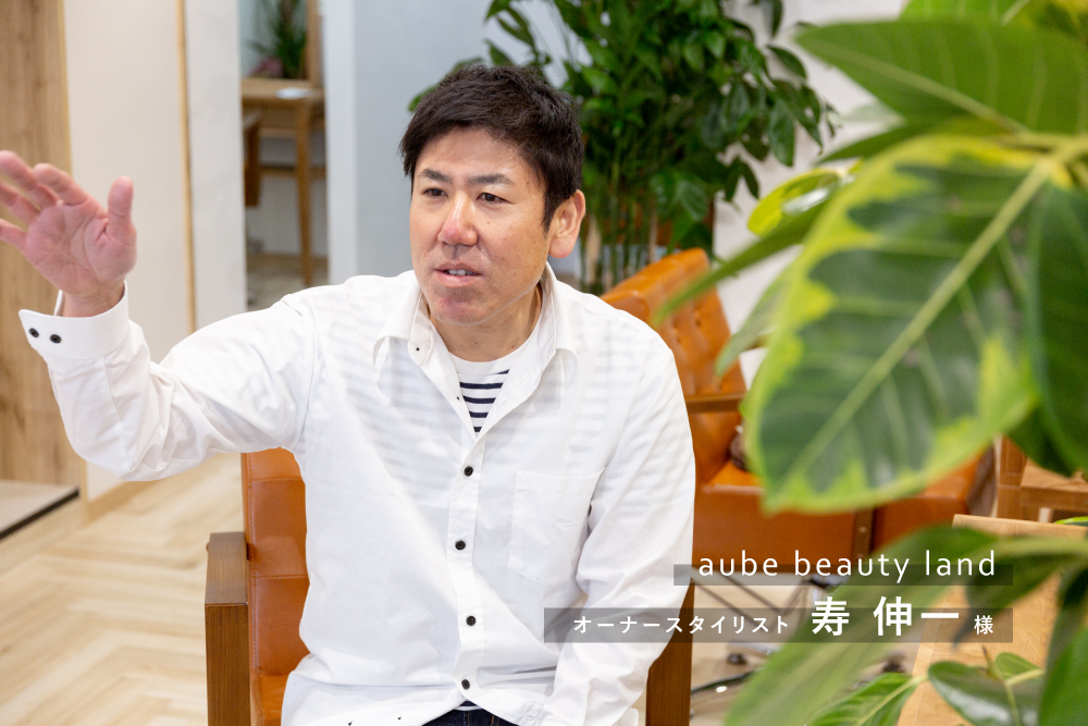 INTERVIEW|aube beauty land 様