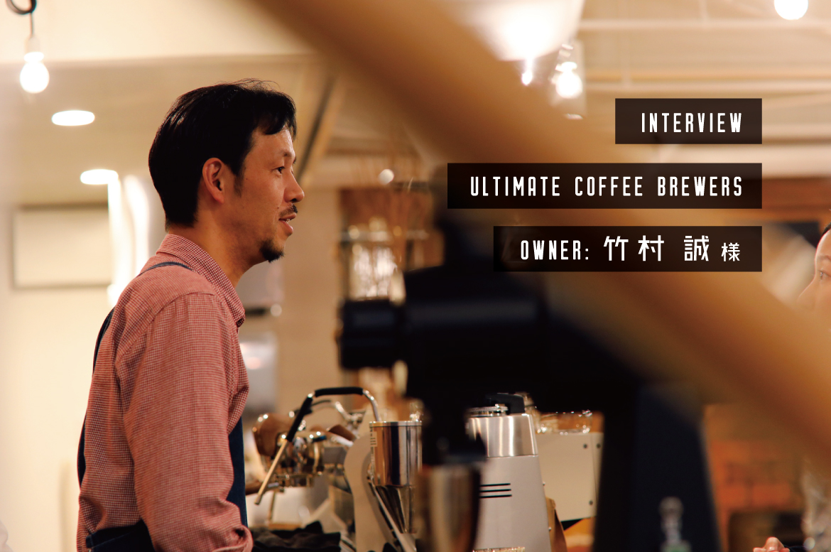 【インタビュー】Ultimate Coffee Brewers 様