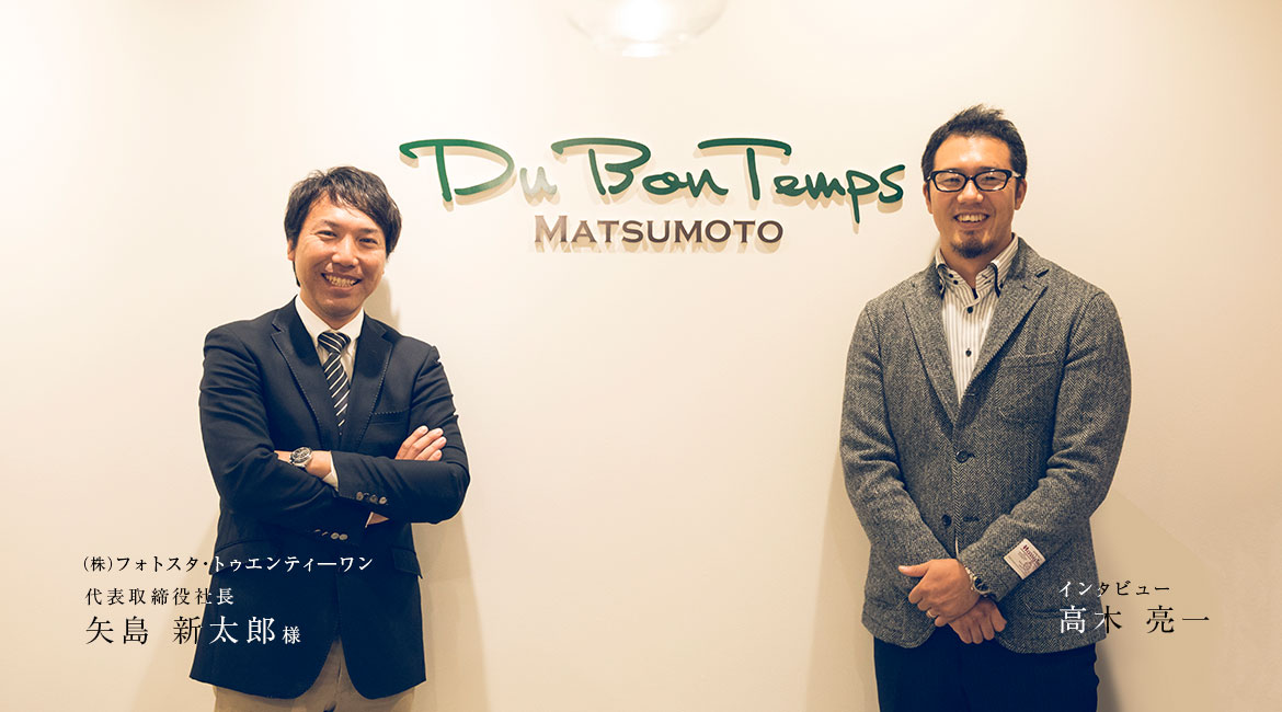 INTERVIEW|Du Bon Temps MATSUMOTO 様