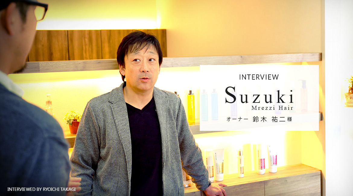 INTERVIEW|Suzuki Mrezzi Hair 様